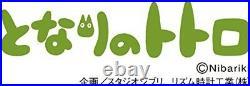 Rhythm timepiece My Neighbor Totoro Karakuri Placing Watch Clock M899 4MH899-M06